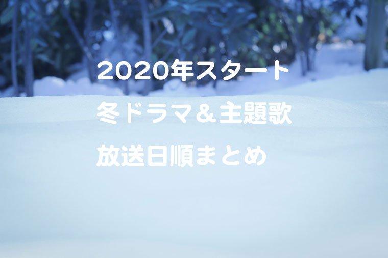 2020年1月、2月スタートの冬ドラマ&主題歌一覧まとめ