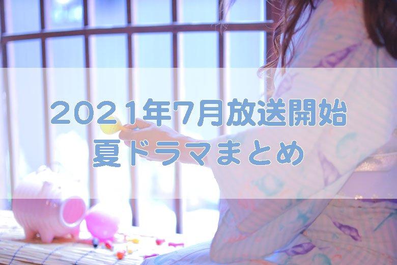 2021年7月放送開始の夏ドラマ一覧