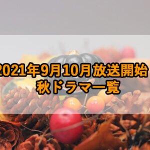 横浜流星 出演のドラマ・映画・配信動画一覧とおすすめ作品まとめ