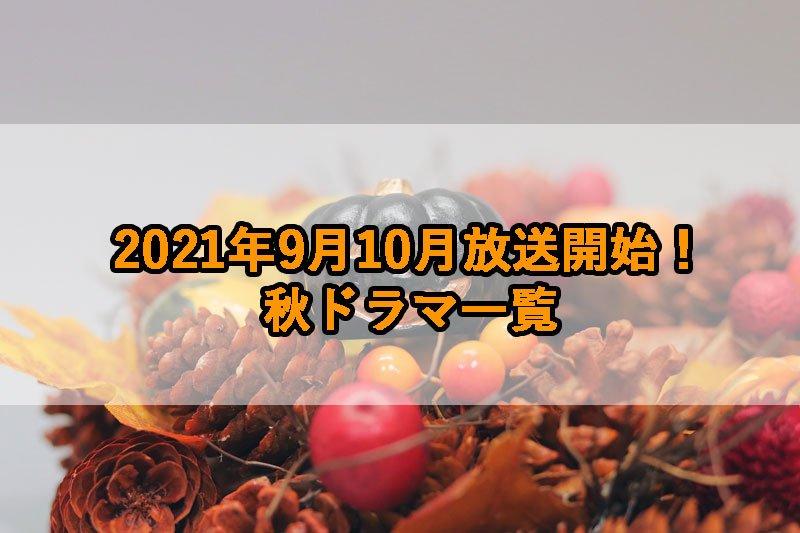 2021年9月10月スタートドラマまとめ