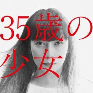 ドラマ『恋はdeepに』見逃し配信動画を1話~最終回まで無料視聴