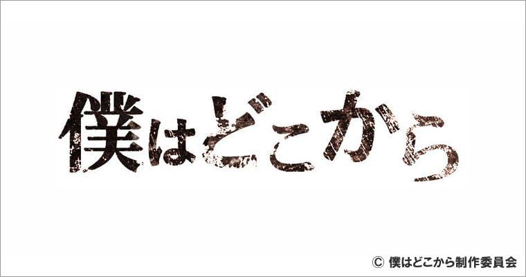 ドラマ『僕はどこから』見逃し動画を無料視聴する!中島裕翔が主演