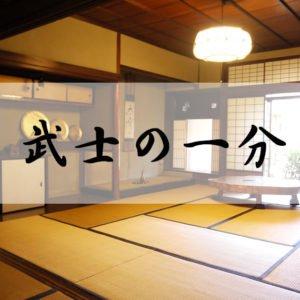 映画『銀魂2 掟は破るためにこそある』動画を無料視聴!小栗旬