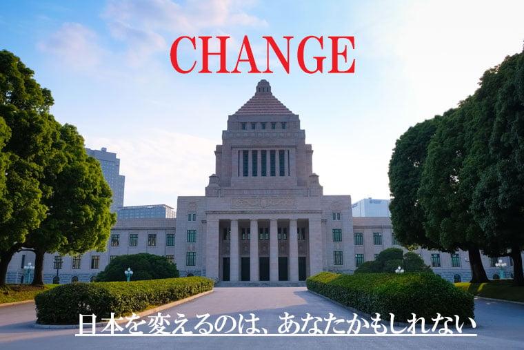 ドラマ『CHANGE』の動画を無料で視聴する方法|木村拓哉総理誕生!?政治をエンターテインメントとして描く