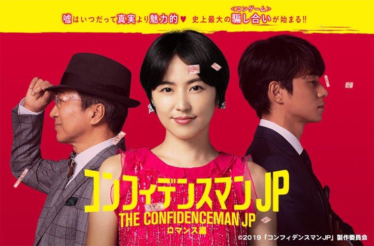 映画『コンフィデンスマンJP  ロマンス編』の動画を無料視聴