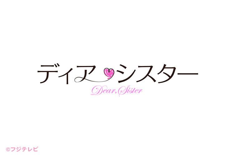 ドラマ『ディア・シスター』動画を無料視聴!石原さとみ/岩田剛典