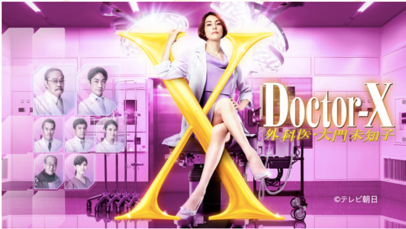 ドラマ『ドクターX第7シーズン』見逃し配信動画を1話~無料視聴