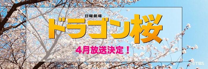 ドラマ『ドラゴン桜シーズン2』はつまらない?面白い?みんなの感想