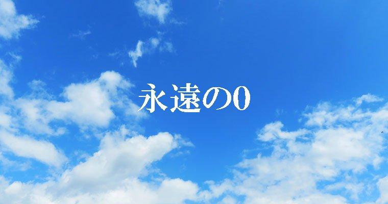映画『永遠の0』を無料視聴できる動画配信サービス