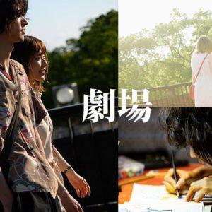 映画『劇場』の動画を無料視聴!又吉直樹の恋愛小説が原作