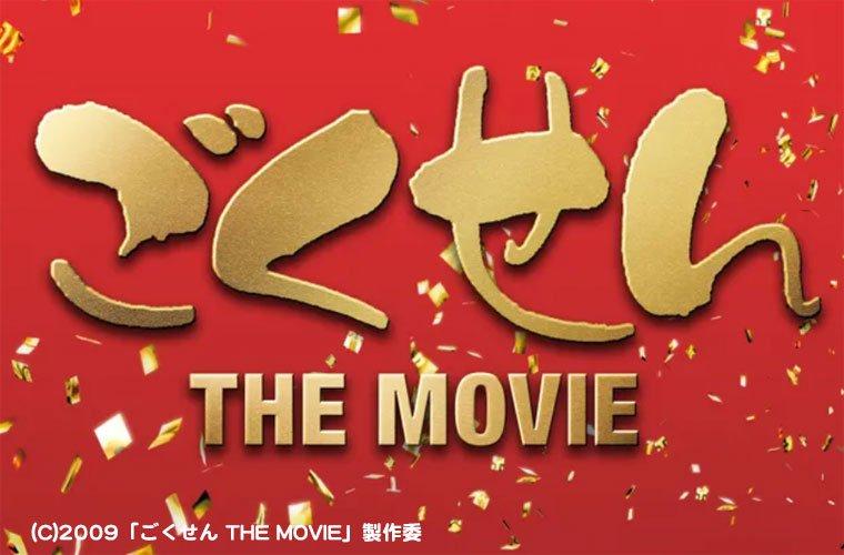 映画『ごくせん THE MOVIE』動画を無料視聴できるVOD
