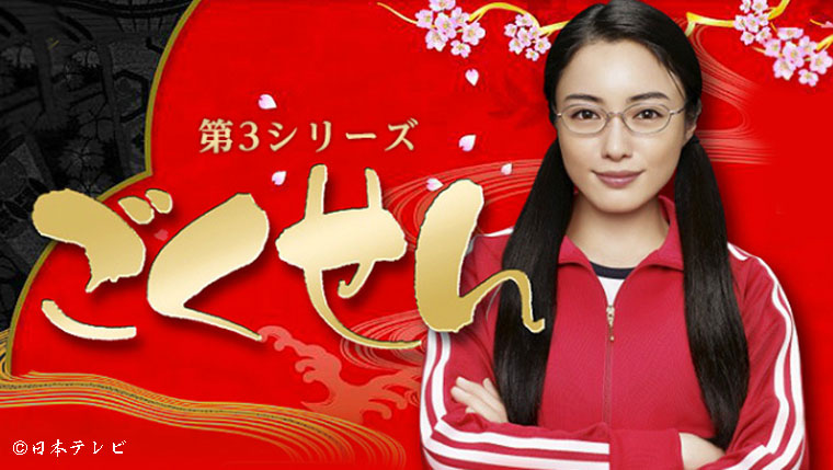ドラマ『ごくせん3(2008)』無料でフル視聴!動画配信まとめ