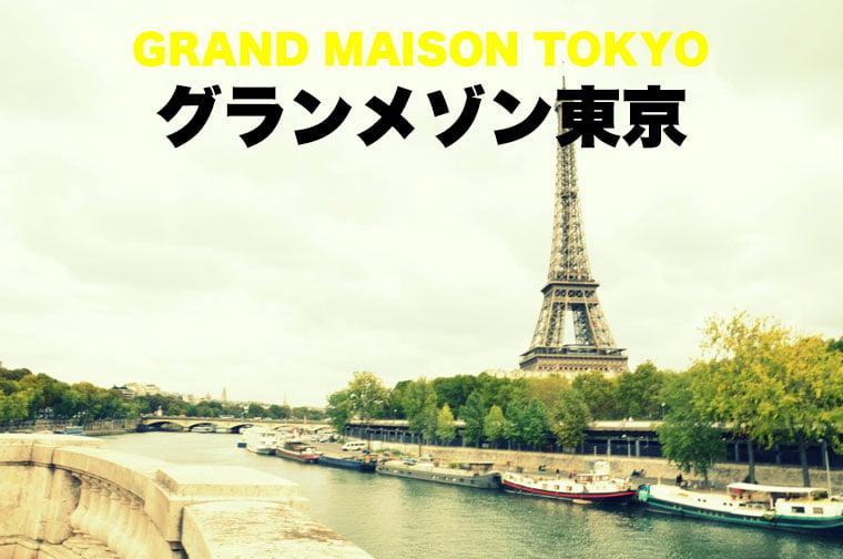 ドラマ『グランメゾン東京』の動画を無料で視聴する方法|木村拓哉が三ツ星を目指すフランス料理シェフを演じる