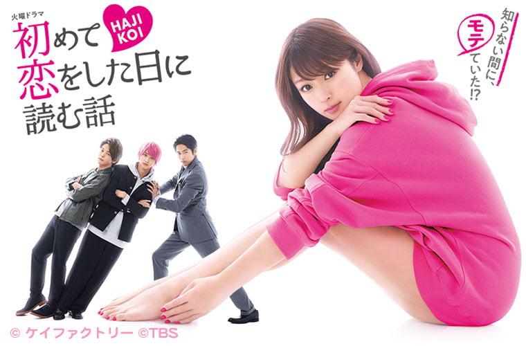 ドラマ『初めて恋をした日に読む話』動画を無料視聴!深田恭子/横浜流星