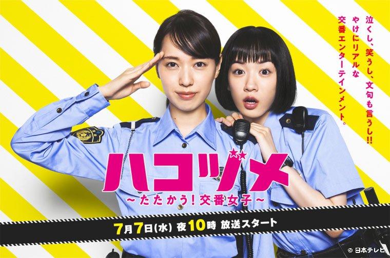 ドラマ『ハコヅメ〜たたかう!交番女子〜』見逃し配信動画を1話~最終回まで無料視聴