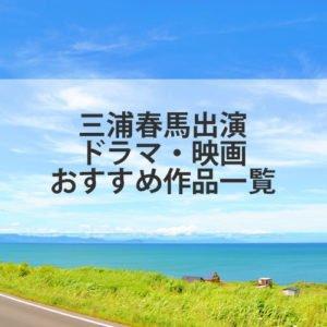 木村拓哉 出演のドラマ・映画おすすめ14選