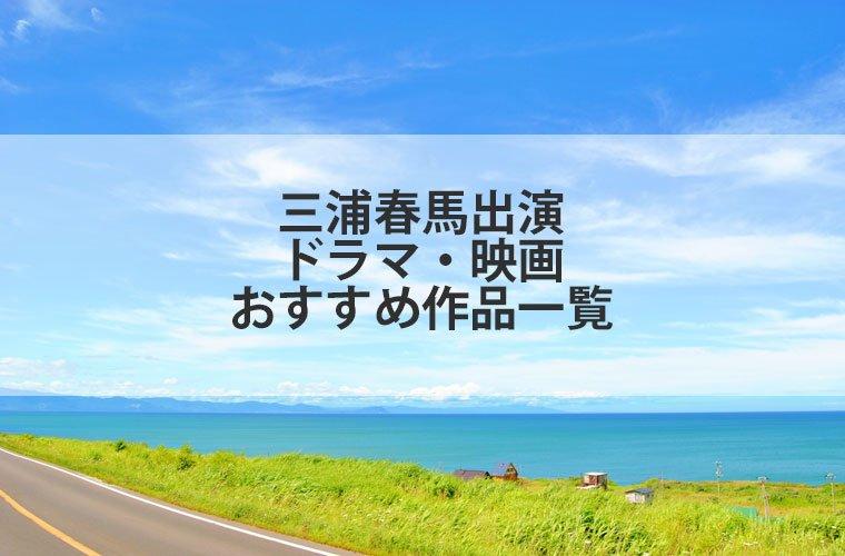 三浦春馬出演のドラマ・映画でおすすめ作品一覧