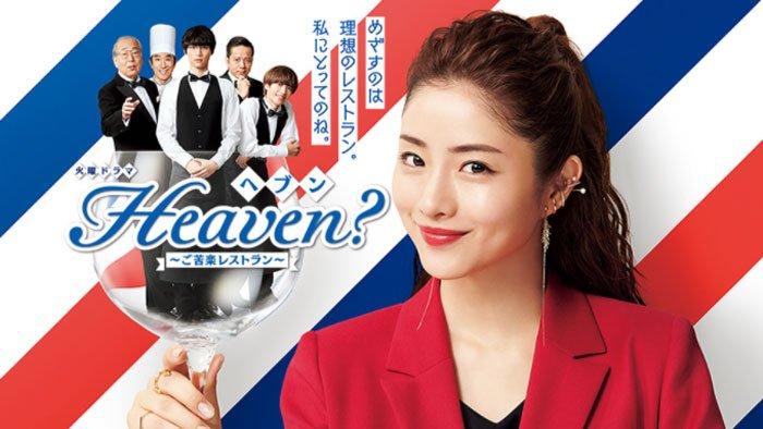 ドラマ『Heaven?〜ご苦楽レストラン〜』動画を無料視聴!