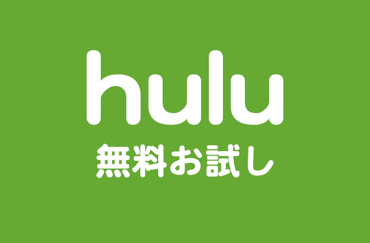 Huluを無料お試し!デメリットは?口コミ・評判・感想まとめ