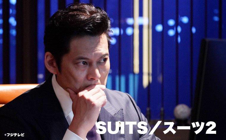 日本版『SUITS/スーツ2』つまらない?面白い?みんなの感想