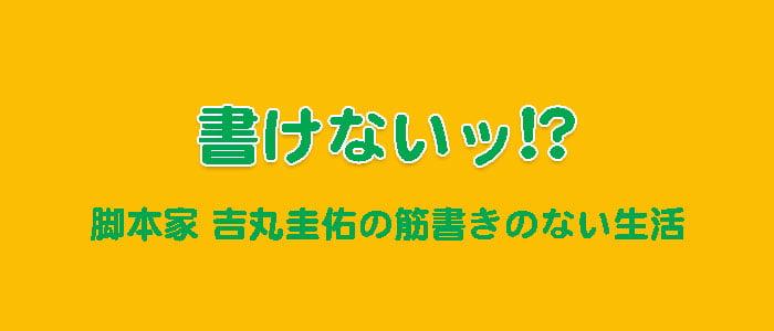 ドラマ『書けないッ!?~脚本家 吉丸圭佑の筋書きのない生活~』見逃し配信動画を1話~無料視聴