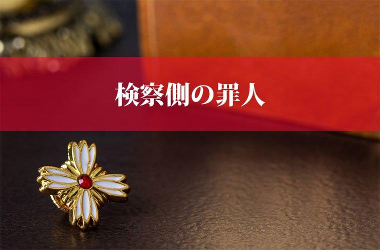 映画『検察側の罪人』の動画を無料視聴!キムタクと二宮が共演