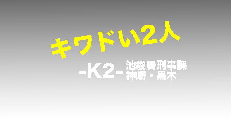 ドラマ『キワドい2人 K2』つまらない?面白い?みんなの感想