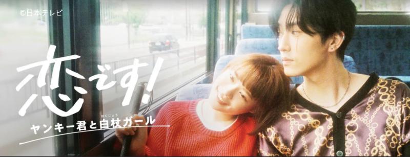 ドラマ『恋です!~ヤンキー君と白杖ガール~』1話~見逃し配信動画を無料視聴