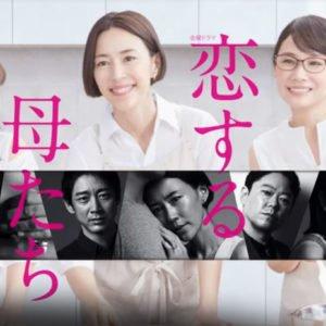 ドラマ『彼女はキレイだった』見逃し配信動画を1話~無料視聴