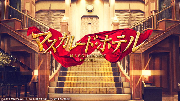 映画『マスカレード・ホテル』の動画を無料視聴する方法