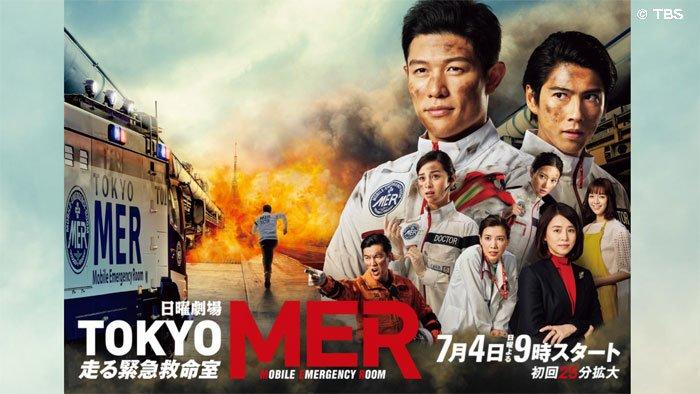 ドラマ『TOKYO MER〜走る緊急救命室〜』見逃し配信動画を1話~無料視聴