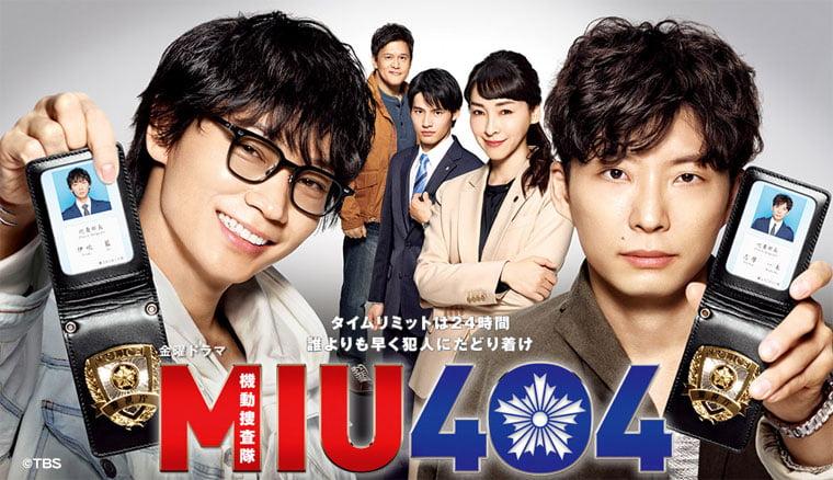 ドラマ『MIU404』つまらない?面白い?みんなの感想