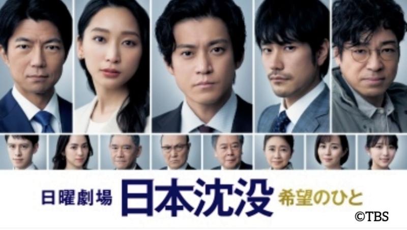 ドラマ『日本沈没-希望のひとー』再放送はいつ?1話~見逃し配信動画を無料視聴
