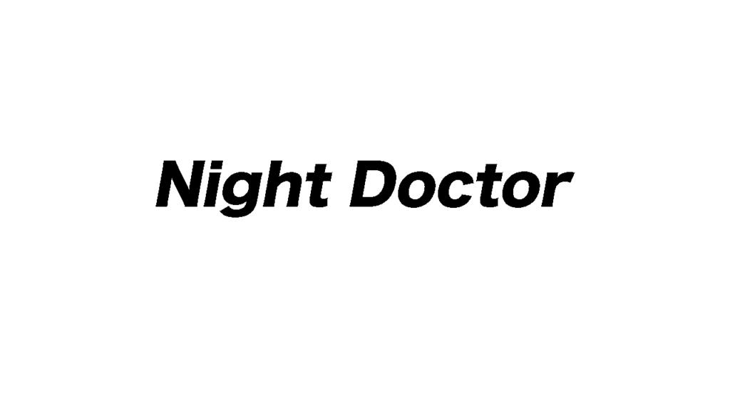 ドラマ『ナイトドクター』はつまらない?面白い?みんなの感想