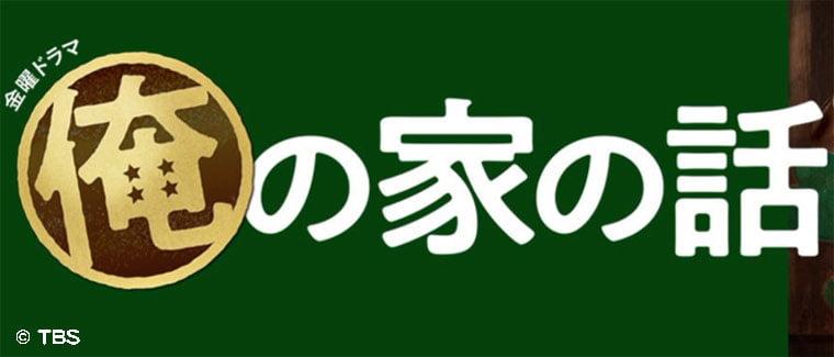 ドラマ『俺の家の話』見逃し配信動画を1話~無料視聴