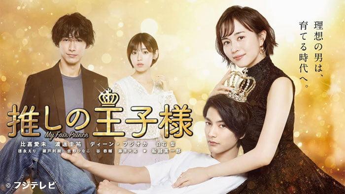 ドラマ『推しの王子様』見逃し配信動画を1話~無料視聴