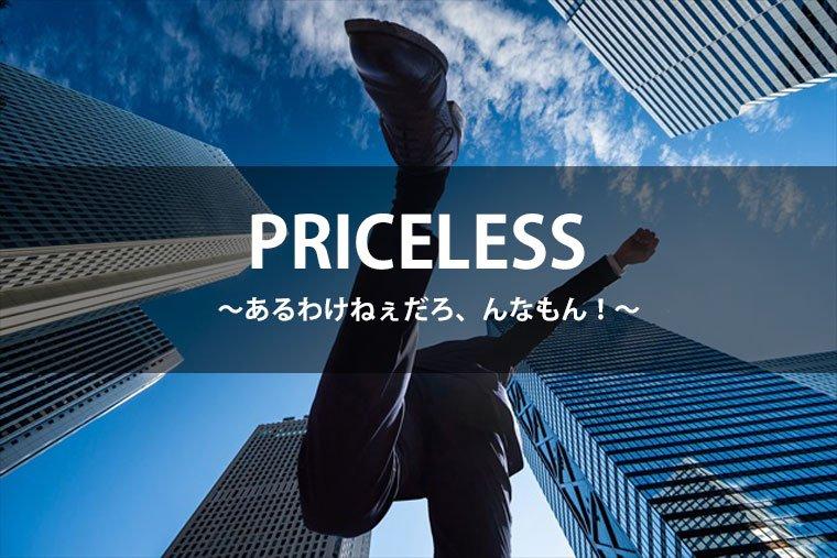ドラマ『PRICELESS』動画を無料視聴!木村拓哉がミラクル魔法瓶の課長役に
