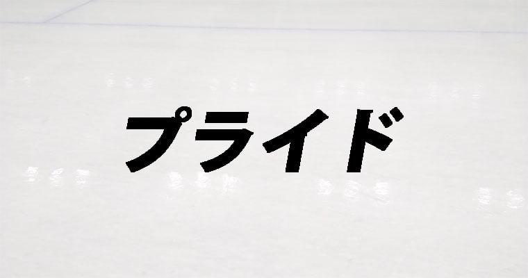 ドラマ『プライド』1話~無料でフル視聴できる動画配信サービス