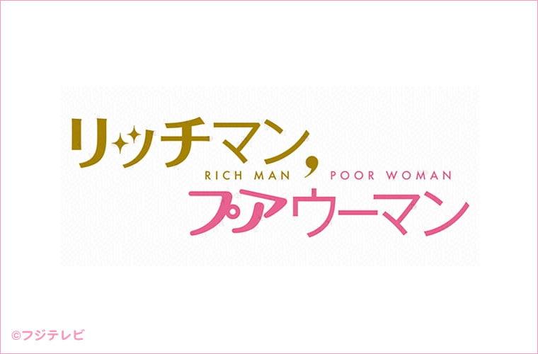 ドラマ『リッチマン、プアウーマン』動画を無料視聴!小栗旬がIT社長に
