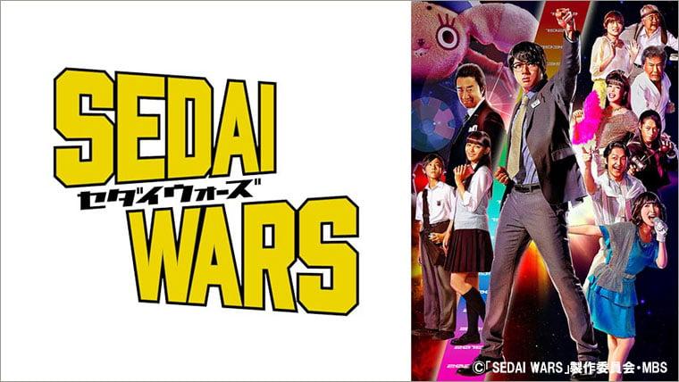 セダイウォーズ(SEDAI WARS)