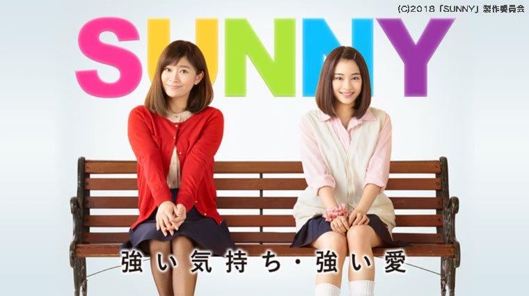 映画『SUNNY 強い気持ち・強い愛』を無料視聴できる動画配信サービス