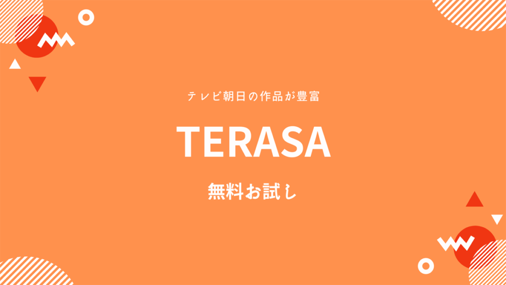 TEARASA(テラサ)無料お試し!月額料金とデメリットは?