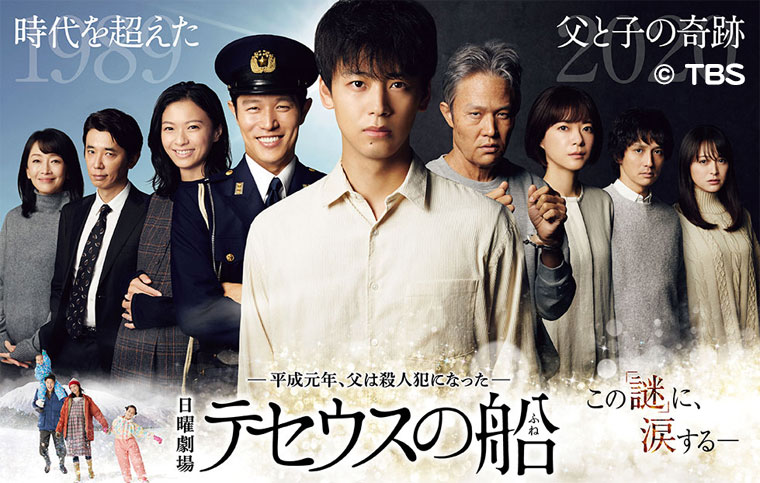 ドラマ『テセウスの船』見逃し動画を無料視聴!竹内涼真、鈴木亮平 出演