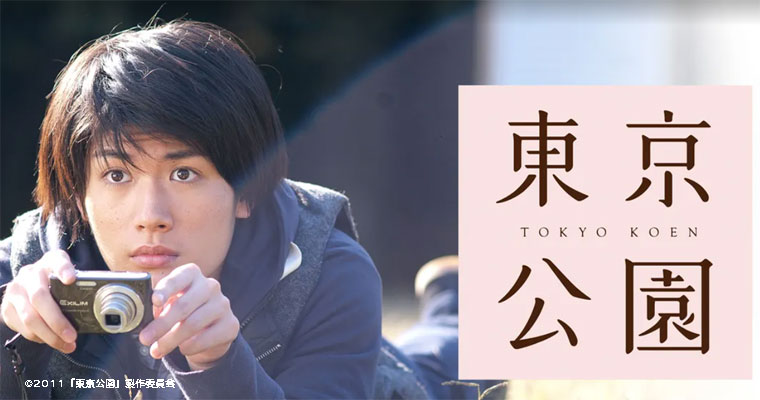 映画『東京公園』を無料視聴できる動画配信サービス