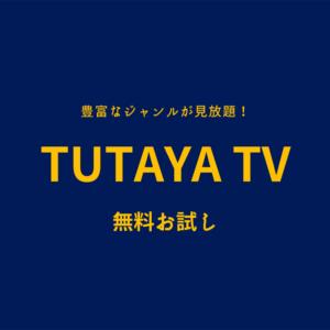 TUTAYA TV(ツタヤテレビ)無料お試し!デメリットは?