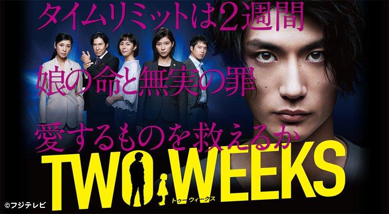 ドラマ『TWO WEEKS』無料でフル視聴!動画配信まとめ