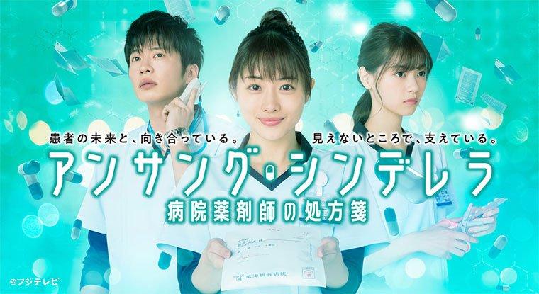 ドラマ『アンサング・シンデレラ』見逃し配信動画を1話~無料視聴