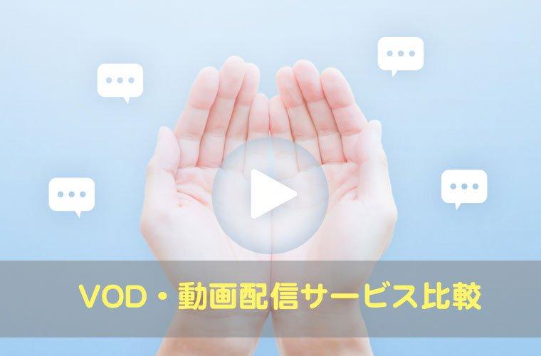 VOD・動画配信サービス比較!おすすめは?