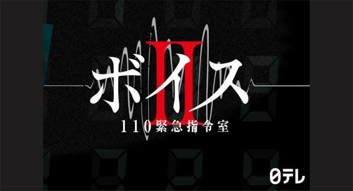 ドラマ『ボイスII 110緊急指令室』見逃し配信動画を1話~最終回まで無料視聴