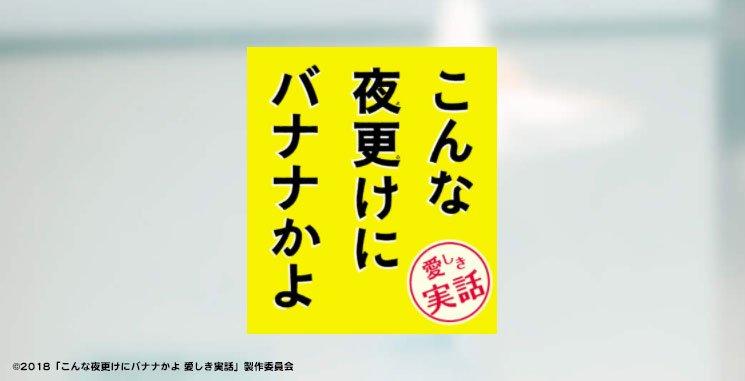 映画「こんな夜更けにバナナかよ」の動画を無料視聴!